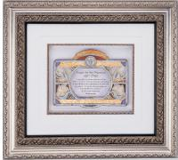 Framed Art Jewish prayer for a docter